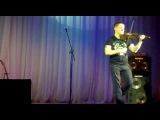 Степан Мезенцев (отрывок с концерта в Кемерово)